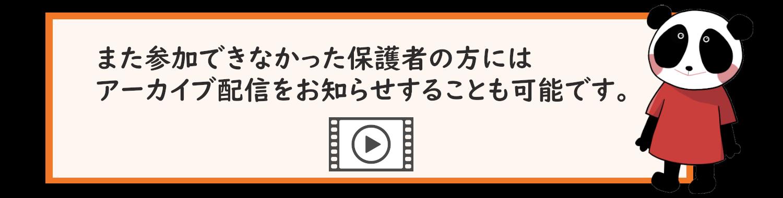 オンライン保護者会アーカイブ配信案内